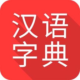 掌上汉语字典手机版