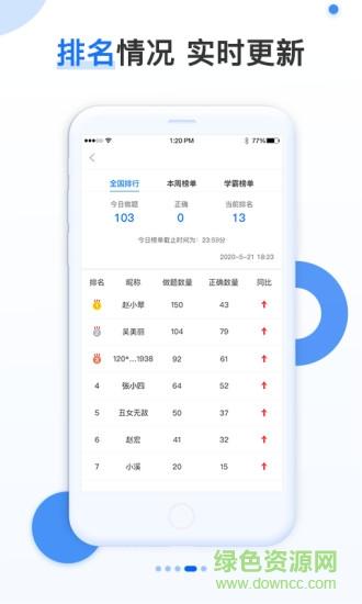 金题库app免费
