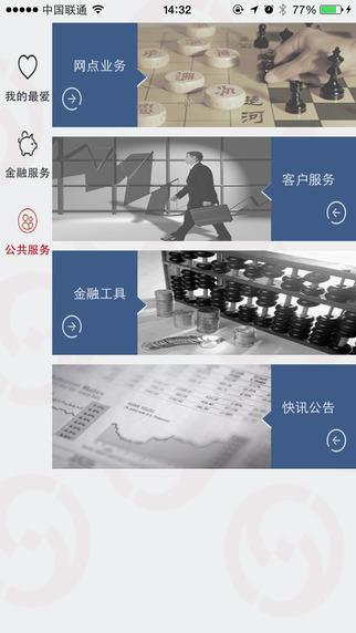 东莞银行小企业手机银行