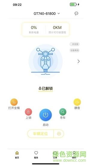 云车智行(手机控车平台)