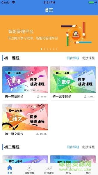 中考派学习网app