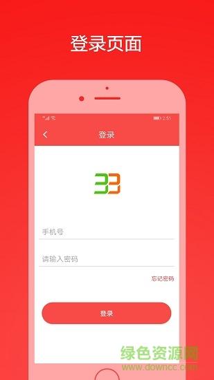 33上门技师端app