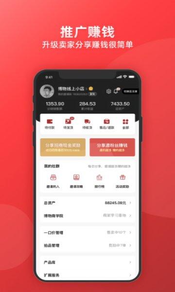 博物有道app