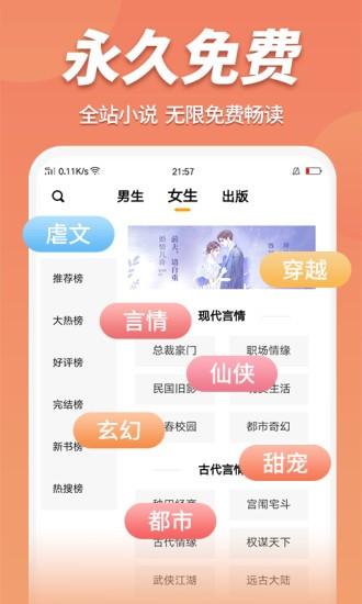 蜜糖小说极速版app