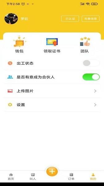 自在一点app