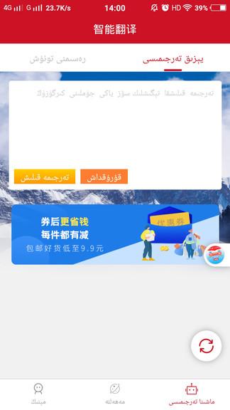 维汉翻译通软件