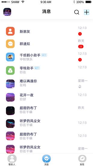 千纸鹤app聊天软件