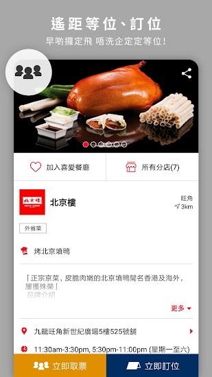Eatizen app