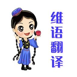 维语翻译官安卓版