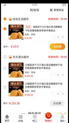 吾技购app