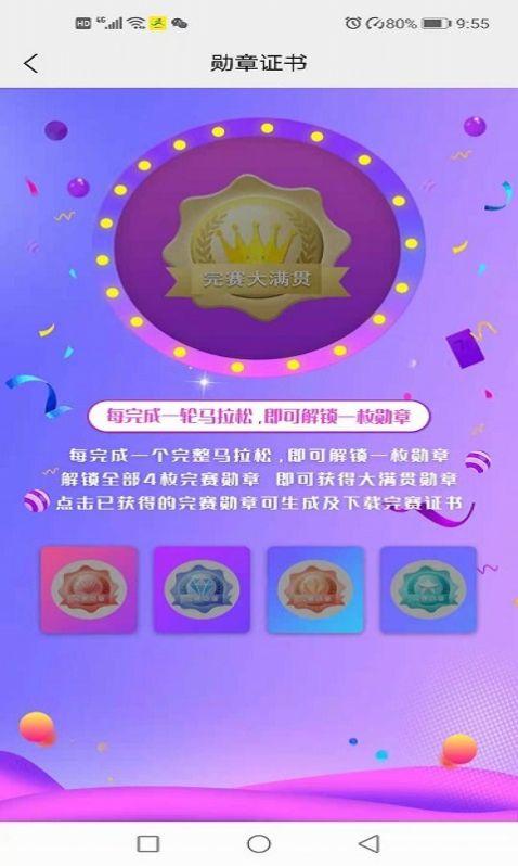 赢动少年app