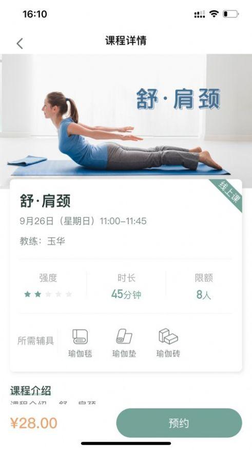 光合熊猫app