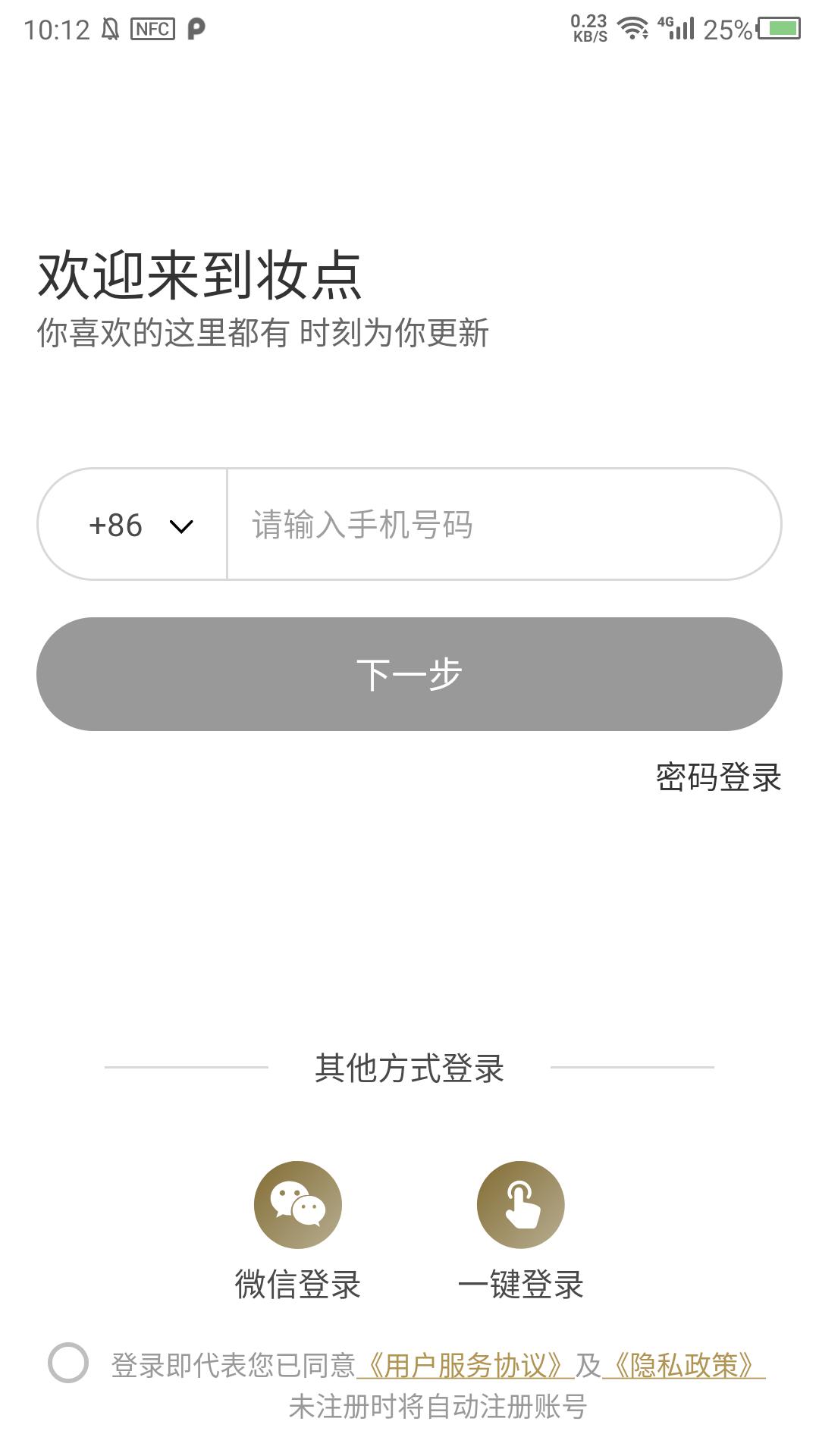 妆点app