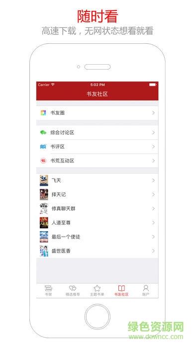 红色笔趣阁免费版app