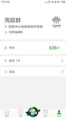 大参林百科app