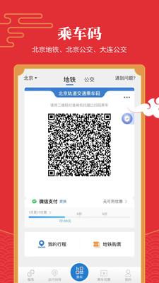 亿通行app