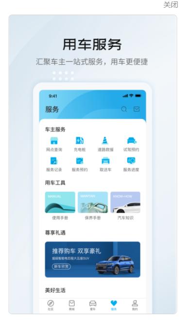 比亚迪汽车app