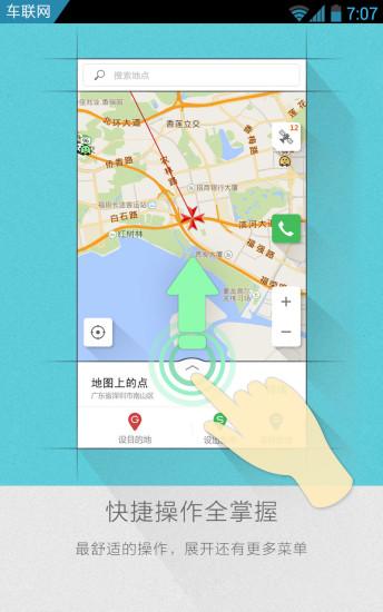 凯立德地图导航最新版免费