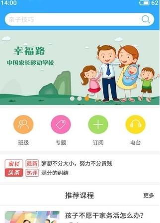 幸福路家庭教育平台