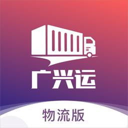 广兴运app物流版