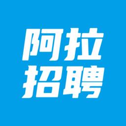 阿拉招聘网app