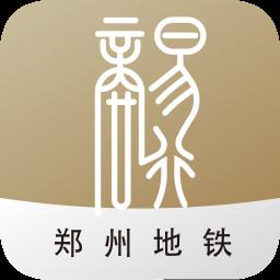 郑州地铁商易行app