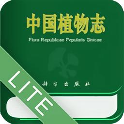 中国植物志手机版
