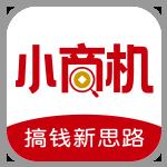 小商机app