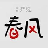 网易春风app官方版