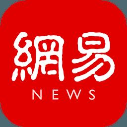 网易新闻官方客户端
