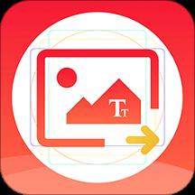 图片文字提取器app