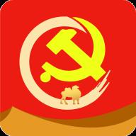 驼乡e站智慧党建app