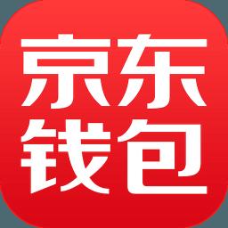 京东钱包官方客户端