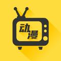 樱花风车动漫-专注于动漫的门户网站app极速官方版