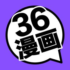 36漫画免费下载无广告