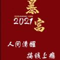 2021暴富暴美图片