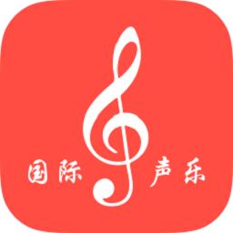 国际声乐软件