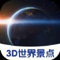 3D世界景点app