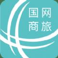 国网商旅云app安卓版