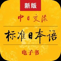 新版标准日本语电子书