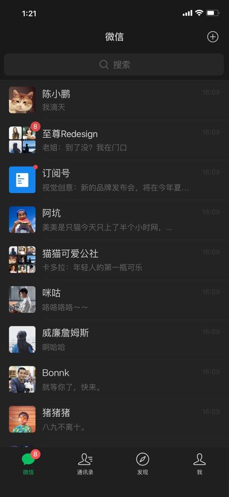 微信ios版下载安装