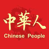 中华人ios版下载