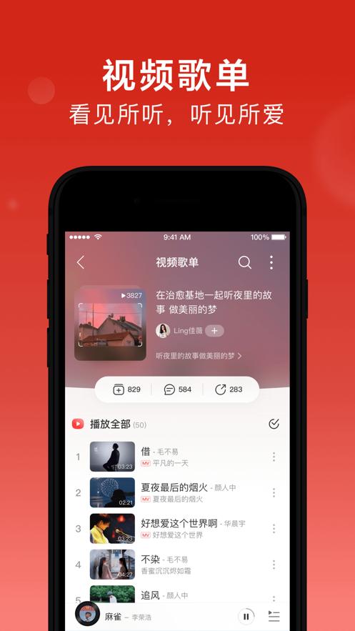 网易云音乐iPhone版