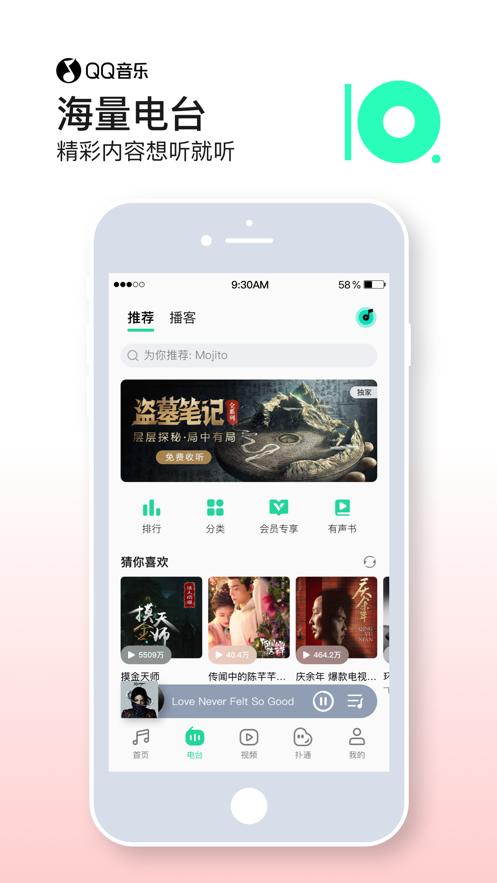 QQ音乐iPhone版