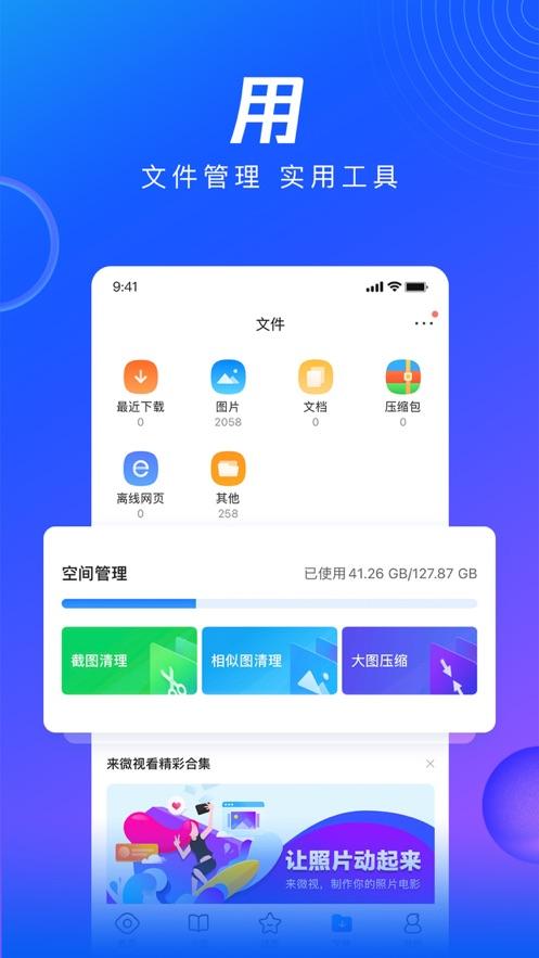 QQ浏览器IPhone版官方下载