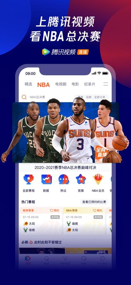 腾讯视频iphone版