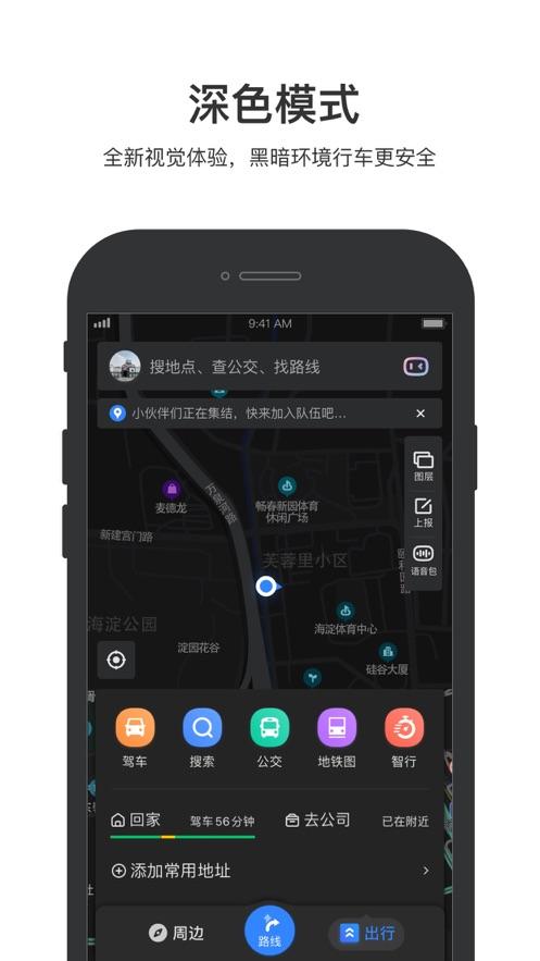百度地图iPhone版