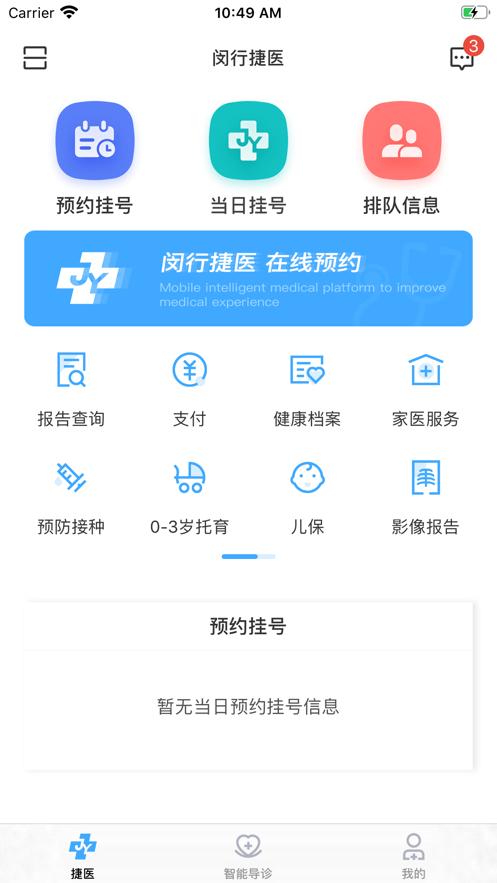 闵行捷医app苹果版