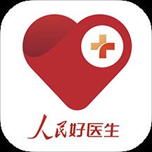 人民好医生app苹果版