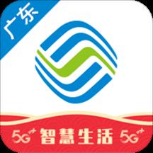 广东移动智慧生活app苹果版